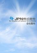 JPN株式会社 会社案内