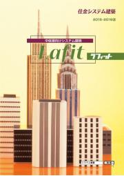 中低層向けシステム建築『Lafit(ラフィット)』 表紙画像