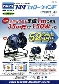 送風機 『フォローウィンド FW4シリーズ』:フルタ電機