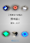 目視検査用LED照明  表紙画像