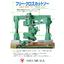 アルミ切断機/木材切断機 フリー・クロスカットソー『ACGII手動式』 『ACGII-A自動式』 表紙画像