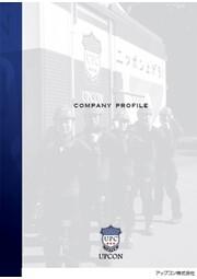 アップコン株式会社 会社案内 表紙画像