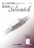 腕時計型端末採用 情報伝達システム『双方向Silwatch 製品カタログ』 表紙画像
