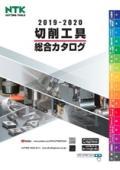 【NTK】総合カタログ 前半 表紙画像
