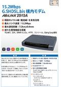 15.2Mbps G.SHDSL.bis構内モデム ABiLINX 2515A