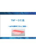 台形型基礎工法『TNF-D工法』