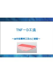 台形型基礎工法『TNF-D工法』 表紙画像
