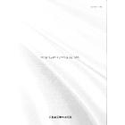 泉化成産業株式会社 会社案内 表紙画像