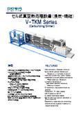◆セル式真空熱処理設備◆ V-TKM(浸炭・焼結)【小ロット化によりバラツキの低減に!】