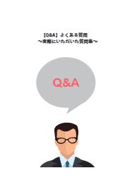 【Q&A】よくある質問 ~実際にあった質問集~ 表紙画像