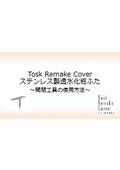 開閉工具の使用方法 ~ステンレス製透水化粧ふた『Tosk Remake Cover』~