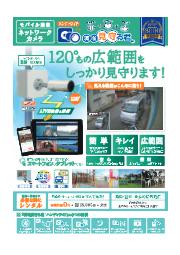 防犯カメラシステム『現場見守る君』新・ワイドタイプ 表紙画像