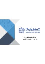 気密測定器『Dolphin2』 表紙画像