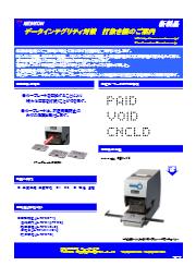キープレート式打抜機 PEK-15(データインテグリティ対策に) 表紙画像