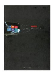 AHA 製品カタログ 表紙画像