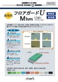水性硬質ウレタン床材『フロアガードU Mhm』