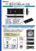 きらりNINJAパンフレット(日本語) 表紙画像