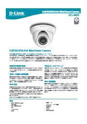 ネットワークカメラ『DCS-4802E』 表紙画像