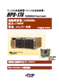 マイクロ波発振器『HPS-17A』