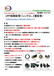 ハイパフォーマンス樹脂配管『UPP樹脂配管』 表紙画像