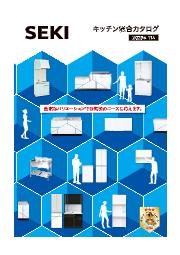 キッチン 総合カタログ 表紙画像