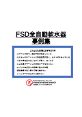 FSD全自動軟水器 導入事例集