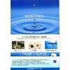 水性二酸化塩素カタログ.jpg