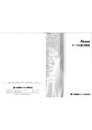 ケーブル防災製品カタログ 表紙画像