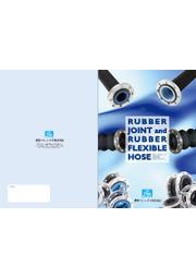 ゴム製フレキシブルジョイント(非金属製伸縮継手) 製品カタログ 表紙画像