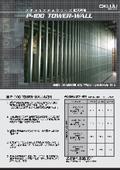 メタルシステムシリーズ『P-100 TOWER-WALL』