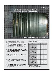 メタルシステムシリーズ『P-100 TOWER-WALL』 表紙画像
