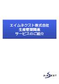 生産管理関連サービス 表紙画像