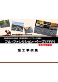 『フル・ファンクション・ペーブ 施工事例集』※事例集プレゼント