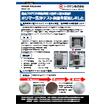 『ポリマー洗浄テスト装置』紹介資料 表紙画像