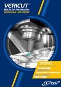 NC工作機械シミュレーションの世界標準 VERICUT 表紙画像