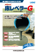 速硬・速乾型セメント系セルフレベリング材『床レベラーG』