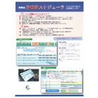 工程管理システム『POPスケジューラ』 表紙画像
