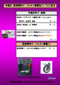 医療器 半導体装置 ノンカーボン導電性ゴム ノンカーボン導電性ウレタン 表紙画像