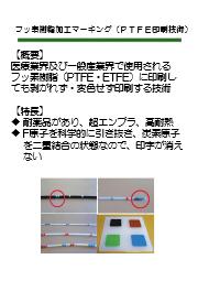 フッ素樹脂加工マーキング<PTFE印刷技術> 表紙画像