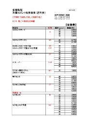 木繊セメント板価格表(送料別) 表紙画像