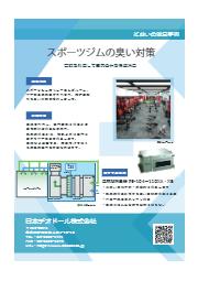 【導入事例】スポーツジムの臭い対策 PE-110XA 表紙画像