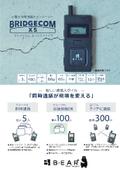 【カタログ】『BRIDGECOM X5(ブリッジコム エックスファイブ)』同時通話トランシーバー 表紙画像