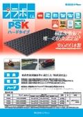 プラボーくん PSK スタンダード ハードタイプ 製品カタログ 表紙画像