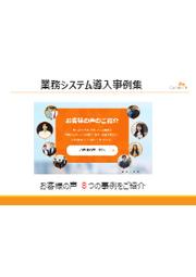 【資料】業務システム導入事例集 表紙画像