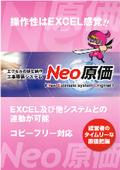 工事原価システム『Neo原価』