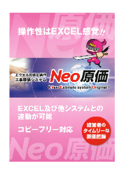 工事原価システム『Neo原価』 表紙画像