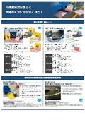 液体漏洩対策製品で液体の漏洩に素早く対応! 表紙画像