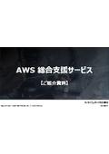 AWS総合支援サービス