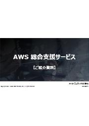 AWS総合支援サービス 表紙画像