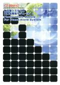 独立型システム用 太陽光発電モジュール